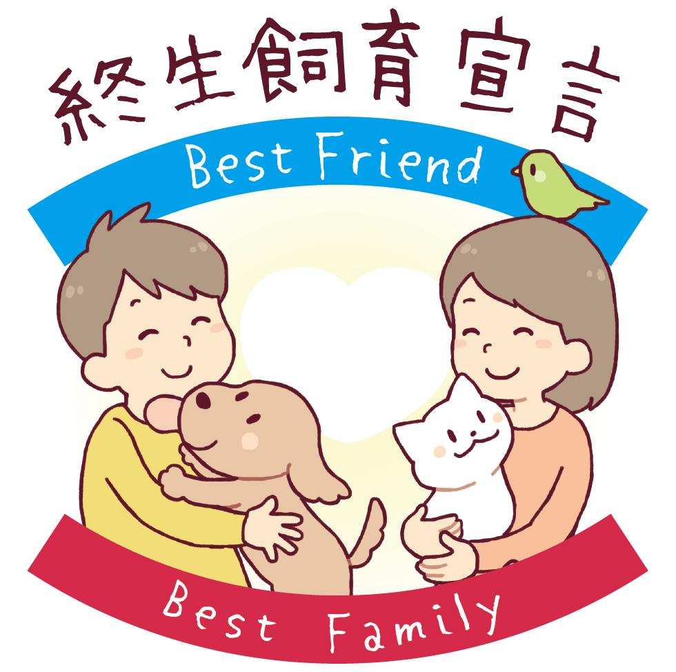 終生飼育への啓蒙広報活動